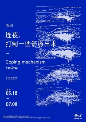 YAN ZHOU - COPING MECHANISM (solo) @ARTLINKART, exhibition poster