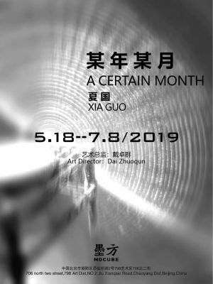XIA GUO - A CERTAIN MONTH (solo) @ARTLINKART, exhibition poster