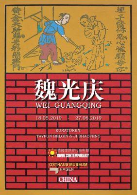 WEI GUANGQING & FU ZHONGWANG (group) @ARTLINKART, exhibition poster