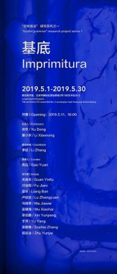 """SPATIAL GRAMMAR""RESEARCH PROJECT SERIES Ⅰ - IMPRIMITUR (group) @ARTLINKART, exhibition poster"