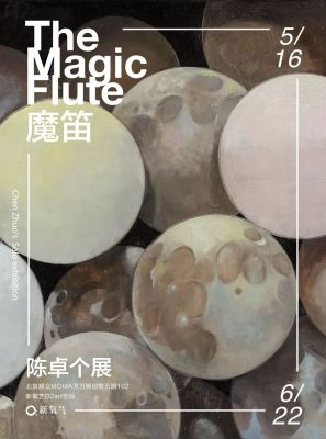 CHEN ZHUO'S  SOLO EXHIBITION - THE MAGIC FLUTE (solo) @ARTLINKART, exhibition poster