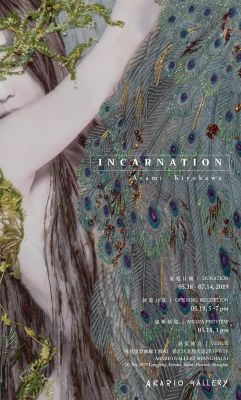 ASAMI KIYOKAWA - INCARNATION (solo) @ARTLINKART, exhibition poster