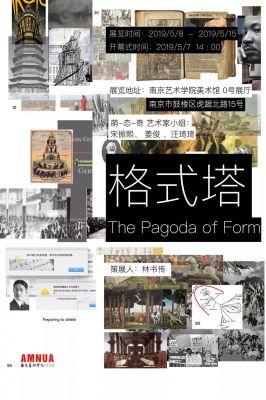THE PAGODA OF FORM (group) @ARTLINKART, exhibition poster