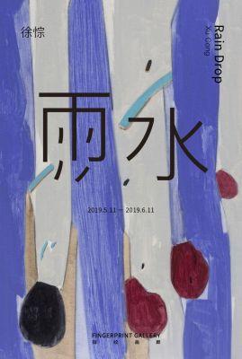 XU CONG - RAIN DROP (solo) @ARTLINKART, exhibition poster