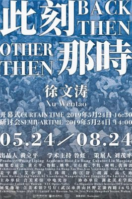 XU WENTAO - THIS MOMENT BACK THEN (solo) @ARTLINKART, exhibition poster