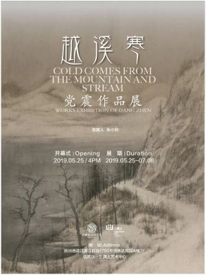 COLD COMES FROM THE MOUNTAIN AND STREAM - WORKS EXHIBITION OF DANG ZHEN (solo) @ARTLINKART, exhibition poster