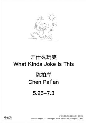 CHEN PAI'AN - WHAT KINDA JOKE IS THIS (solo) @ARTLINKART, exhibition poster