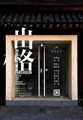 PARERGON - CHINA IINK ART FIRST EXHIBITION (group) @ARTLINKART, exhibition poster