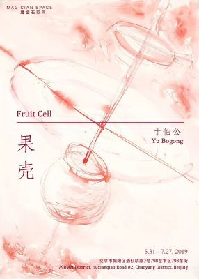 YU BOGONG SOLO EXHIBITION - FRUIT CELL (solo) @ARTLINKART, exhibition poster
