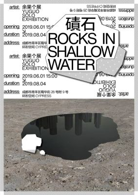 YU GUO SOLO EXHIBITION -  ROCKS IN SHALLOW WATER (solo) @ARTLINKART, exhibition poster