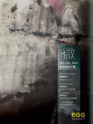 ZHU LAN SOLO EXHIBITION - SLIGHT (solo) @ARTLINKART, exhibition poster