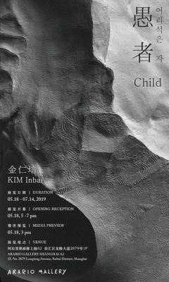 KIM INBAI - CHILD (solo) @ARTLINKART, exhibition poster