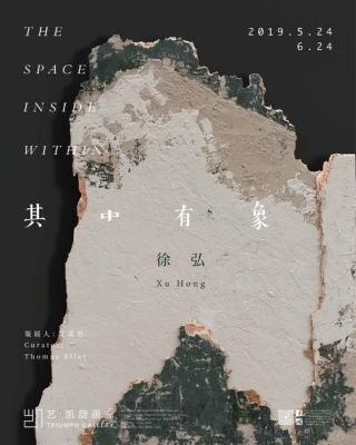 XU HONG - THE SPACE INSIDE WITHIN (solo) @ARTLINKART, exhibition poster