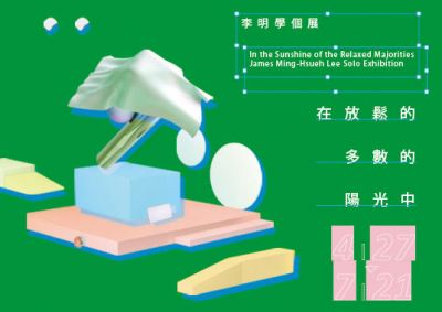 IN THE SUNSHINE OF THE RELAXD MOJORITIES - JAMES MING-HSUEH LEE SOLO EXHITION (solo) @ARTLINKART, exhibition poster