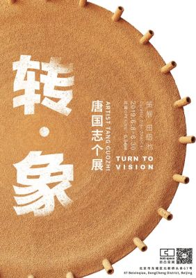ARTIST TANG GUOZHI - TURN TO VISION (solo) @ARTLINKART, exhibition poster