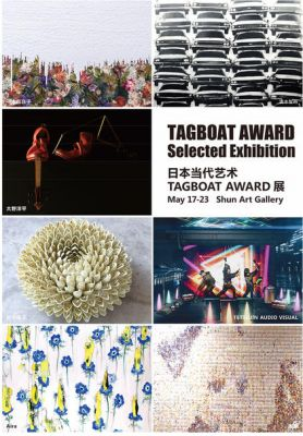 TAGBOAT AWARD SELECTED EXHIBITION (group) @ARTLINKART, exhibition poster