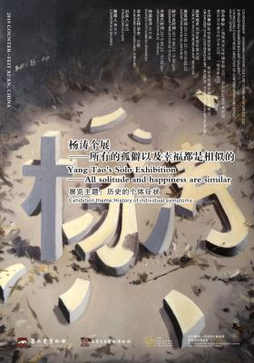 YANG TAO'S SOLO EXHIBITION——ALL SOLITUDE AND HAPPINESS ARE SIMILAR (solo) @ARTLINKART, exhibition poster