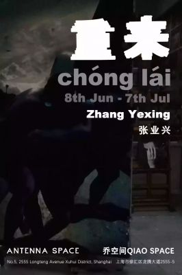 ZHANG YEXING THE SOLO EXHIBITION - CHONG LAI (solo) @ARTLINKART, exhibition poster