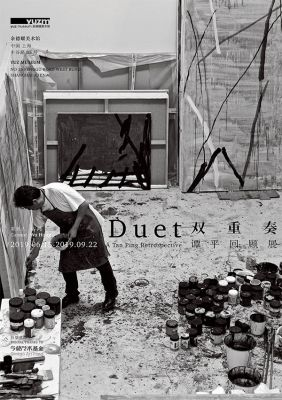 DUET - A TAN PING RETROSPECTIVE (solo) @ARTLINKART, exhibition poster
