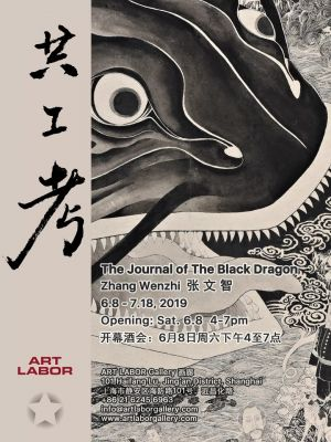 ZHANG WENZHI - THE JOURNAL OF THE BLACK DRAGON (solo) @ARTLINKART, exhibition poster