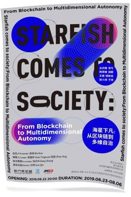STARFISH COMES TO SOCIETY - FROM BLOCK CHAIN TO MULTIDIMENSIONAL AUTONOMY (group) @ARTLINKART, exhibition poster