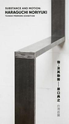 HARAGUCHI NORIYUKI - SUBSTANCE AND MOTION (solo) @ARTLINKART, exhibition poster