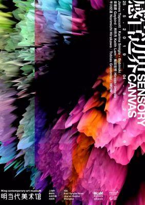 感官边界 (群展) @ARTLINKART展览海报