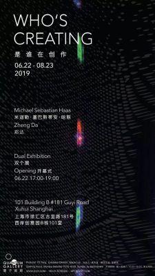 """""""是谁在创作""""——米迦勒·塞巴斯蒂安·哈斯 + 郑达 双个展 (群展) @ARTLINKART展览海报"""