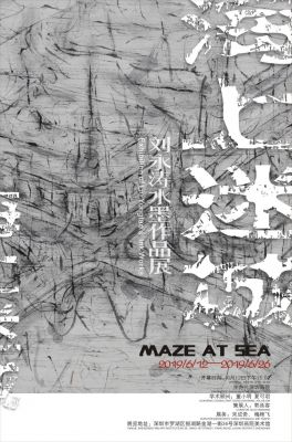 MAZE AT SEA - EXHIBITION OF LIU YONGTAO'S INK WORKS (solo) @ARTLINKART, exhibition poster