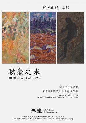 秋豪之末 (群展) @ARTLINKART展览海报