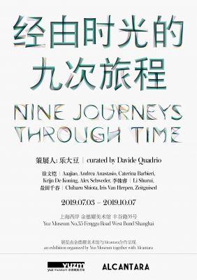 经由时光的九次旅程 (群展) @ARTLINKART展览海报