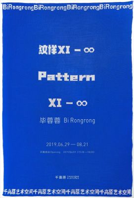BI RONGRONG SOLO EXHIBITION - PATTERN XI-∞ (solo) @ARTLINKART, exhibition poster