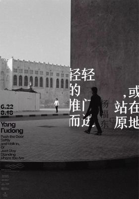 YANG FUDONG - PUSH THE DOOR SOFTLY AND WALK IN, OR JUST STAY STANDING WHERE YOU ARE (solo) @ARTLINKART, exhibition poster