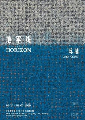 CHEN QIANG - HORIZON (solo) @ARTLINKART, exhibition poster
