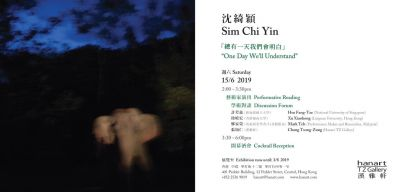 "SIM CHIYIN - ONE DAY WE""LL UNDERSTAND (solo) @ARTLINKART, exhibition poster"