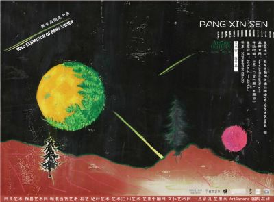 SOLO EXHIBITION OF PANG XINSEN (solo) @ARTLINKART, exhibition poster