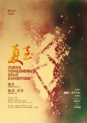 夏至——张永正作品展 (个展) @ARTLINKART展览海报