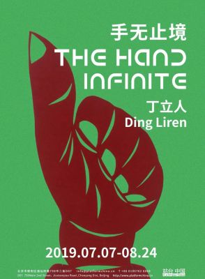 DING LIREN - THE HAND INFINITE (solo) @ARTLINKART, exhibition poster