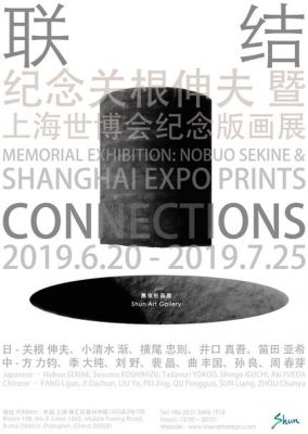 MEMORIAL EXHIBITION - NOBUO SEKINE & SHANGHAI EXPO PRINTS (group) @ARTLINKART, exhibition poster