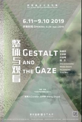 GESTALT AND THE GAZE (group) @ARTLINKART, exhibition poster