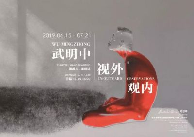 WU MINGZHONG - IN-OUTWARD OBSERVATIONS (solo) @ARTLINKART, exhibition poster