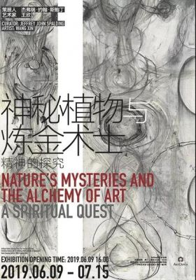 WANG XIN - NATURE'S MYSTERIES AND THE ALCHEMY OF ART-A SPIRITUAL QUEST (solo) @ARTLINKART, exhibition poster