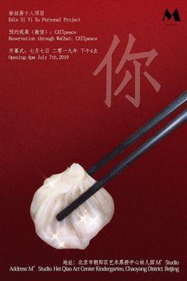EDIE SIYI XU PROJECT - NI WO TA TA (solo) @ARTLINKART, exhibition poster