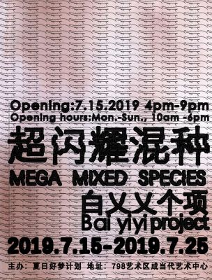 MEGA MIXED SPECIES (solo) @ARTLINKART, exhibition poster