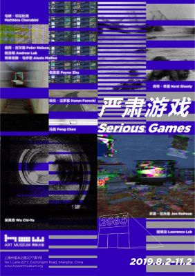SERIOUS GAMES (group) @ARTLINKART, exhibition poster