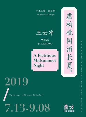 WANG YUNCHONG - A FICTITIOUS MIDSUMMER NIGHT (solo) @ARTLINKART, exhibition poster
