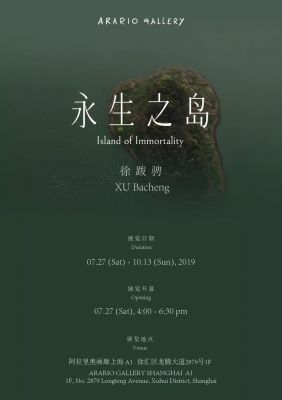 ISLAND OF IMMORTALITY - XU BACHENG (solo) @ARTLINKART, exhibition poster