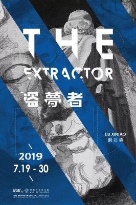 盗梦者——刘芯涛 (个展) @ARTLINKART展览海报