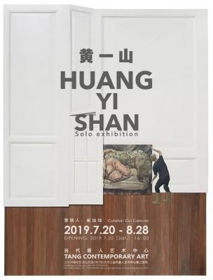HUANG YISHAN SOLO EXHIBITION (solo) @ARTLINKART, exhibition poster