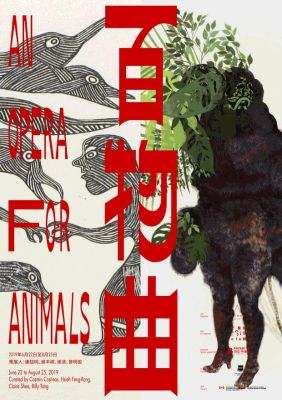 AN OPERA FOR ANIMALS (group) @ARTLINKART, exhibition poster